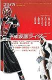 ユリイカ2012年9月臨時増刊号 総特集=平成仮面ライダー 『仮面ライダークウガ』から『仮面ライダーフォーゼ』、そして『仮面ライダーウィザード』へ・・・ヒーローの超克という挑戦