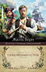 The Mysterious Island (Russian edition)