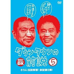 ダウンタウンの前説 VOL.5 [DVD]