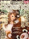 小悪魔 ageha (アゲハ) 2008年 11月号 [雑誌]