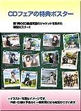 アマガミSS+ plus放送記念 旧譜フェア B3ポスター