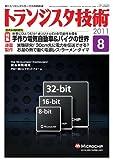 トランジスタ技術 2011年 08月号 [雑誌]