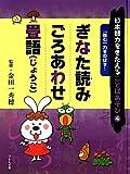 日本語力をきたえることばあそび〈4〉「読む」力をのばす!ぎなた読み/ごろあわせ/畳語