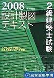 2級建築士試験設計製図テキスト 平成20年度版 (2008)