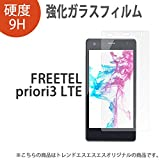 Priori3 LTE 強化ガラス フィルム 液晶保護 画面保護フィルム Priori 3 FREETELL フリーテル プリオリ プリオリ3 超薄0.3mm 硬度9H 保護シール スマホ スマートフォン スクリーンガード フィルム シール