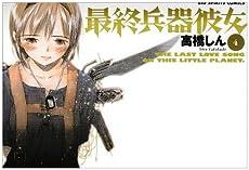 最終兵器彼女 (4) (ビッグコミックス)