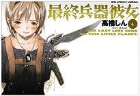 最終兵器彼女 第4巻 2001-03発売