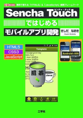 Sencha Touchではじめるモバイルアプリ開発―無料で使える「HTML5」&「JavaScript (I/O BOOKS)