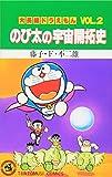 大長編ドラえもん (Vol.2)  のび太の宇宙開拓史(てんとう虫コミックス) -
