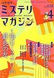 ミステリマガジン 2009年 04月号 [雑誌]