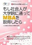 もし社会人が大学院に通ってMBAを取得したら―続社会人大学院へのススメ