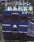 ブルトレ新系列客車のすべて (イカロス・ムック)