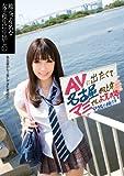 地元で有名な女子校生に中出し11 [DVD]