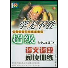 超级初中语段阅读实验-年级二初中(全学年):图技能语文训练东营图片