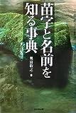 苗字と名前を知る事典(奥富 敬之)