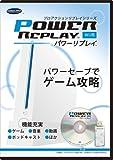 パワーリプレイ(Wii用)