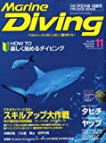 Marine Diving (マリンダイビング) 2010年 11月号 [雑誌]