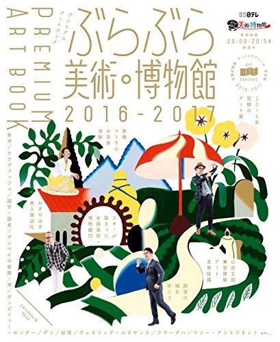 ぶらぶら美術・博物館 プレミアムアートブック2016‐2017 (エンターブレインムック)