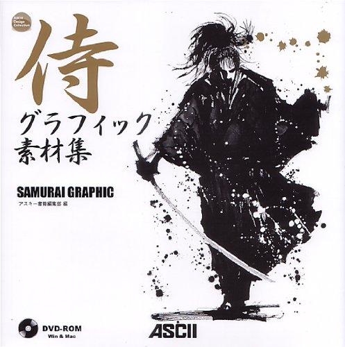 侍グラフィック素材集 (ASCII Design Collection)