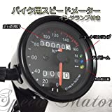 バイク用 スピード メーター カスタム 3連LED 【黒・黒】 機械式汎用160km モンキー TW エストレアSR 等