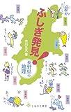 ふしぎ発見!長野県の地理