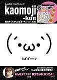 kaomoji-kun 顔文字くんのしょぼぼーん(´・ω・`)日和 (e-MOOK) (e-MOOK 宝島社ブランドムック)