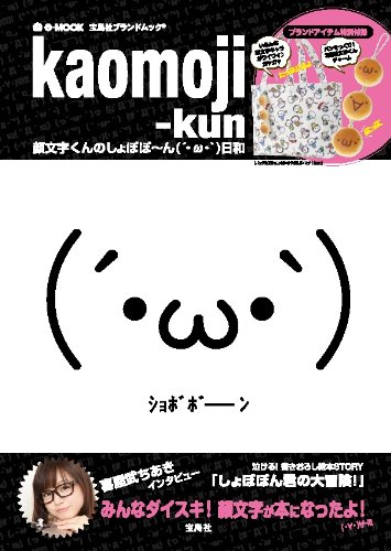 kaomoji-kun 顔文字くんのしょぼぼーん(´・ω・`)日和 (e-MOOK)