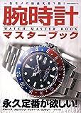 腕時計マスターブック (NEKO MOOK)