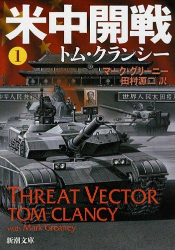 米中開戦1 (新潮文庫)