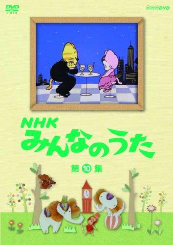 NHK みんなのうた 第10集 [DVD]