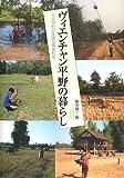ヴィエンチャン平野の暮らし―天水田村の多様な環境利用