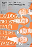 コミュニケーションのアーキテクチャを設計する―藤村龍至×山崎亮対談集 (建築文化シナジー)