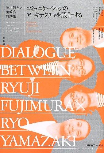 コミュニケーションのアーキテクチャを設計する―藤村龍至×山崎亮対談集