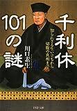 千利休101の謎 (PHP文庫)