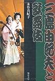 三島由紀夫と歌舞伎