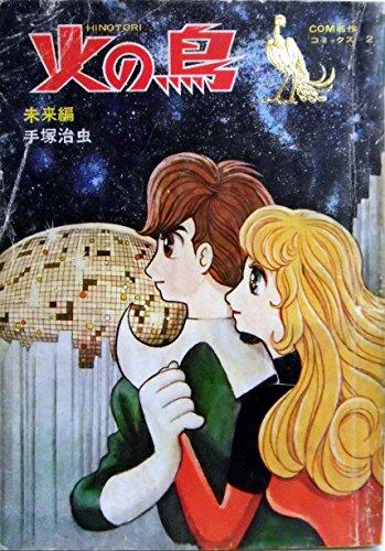 火の鳥 未来編 (COM 名作コミックス2)