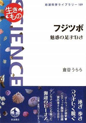 フジツボ―魅惑の足まねき (岩波科学ライブラリー)