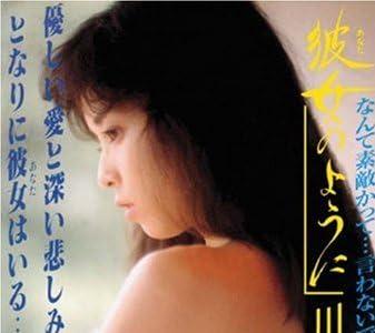 彼女のように 川島なお美 [DVD]