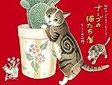カレンダー2016 ナーゴの猫たち ([カレンダー])