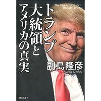 副島 隆彦 (著) 出版年月: 2016/6/30新品:   ¥ 1,620 ポイント:15pt (1%)