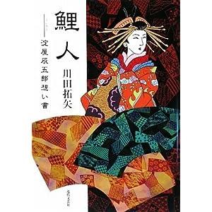 鯉人―淀屋辰五郎想い書                       単行本                                                                                                                                                                            – 2009/4/1