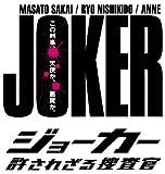 ジョーカー 許されざる捜査官 DVD-BOX (堺雅人 主演) [DVD]