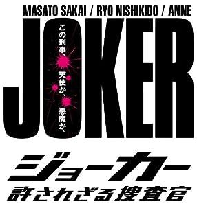 ジョーカー 許されざる捜査官 DVD-BOX