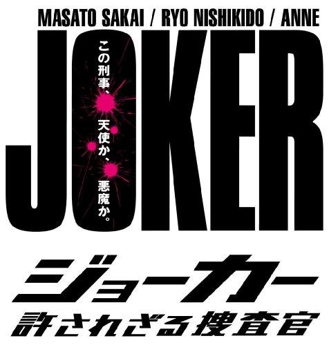ジョーカー 許されざる捜査官[DVD]