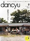 dancyu (ダンチュウ) 2014年 09月号 [雑誌]