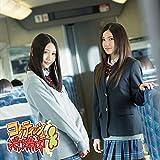 コケティッシュ渋滞中 (初回盤 Type-C) (CD+DVD)