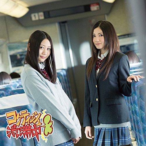 コケティッシュ渋滞中 (初回生産限定) (Type-C) (CD+DVD)