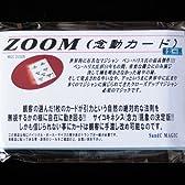 S&C ザ・念動カード