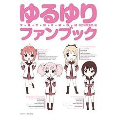 ゆるゆりファンブック (百合姫コミックス)