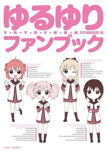 ゆるゆりファンブック (IDコミックス 百合姫コミックス)